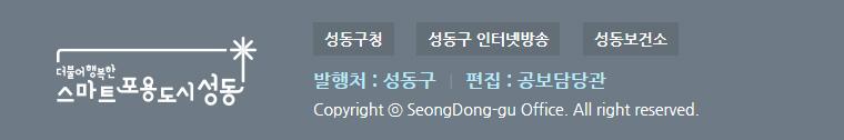 발행처 : 성동구 | 편집 : 공보담당관 | Copyright ⓒ SeongDong-gu Office. All right reserved.