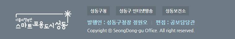 발행인 : 성동구청장 정원오 | 편집 : 공보담당관 | Copyright ⓒ SeongDong-gu Office. All right reserved.